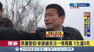 #iNEWS最新  黑鷹直升機5名生還者現場畫面曝光! 現場殘骸驚恐|【台灣要聞。先知道】20200102|三立iNEWS