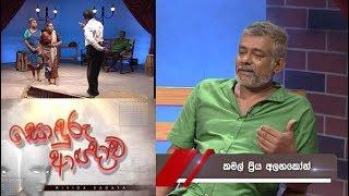 Sonduru Agnyaawa - (2018-07-22) - Kamal Priya Alahakon | ITN Thumbnail