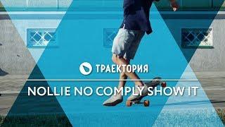 Как делать Nollie No Comply Show It на лонгборде. Видео урок.