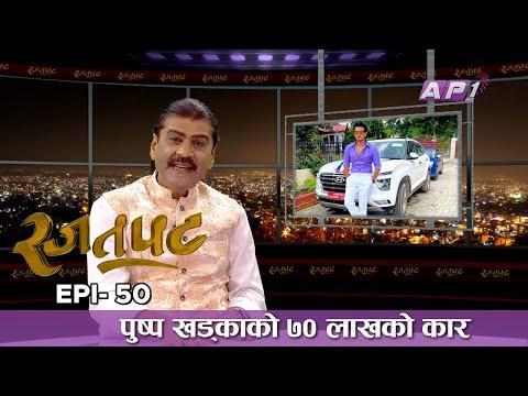 पुष्प खड्काको ७० लाखको कार विवादमा | Rajatpat  l Epi-50 | Weekly Cinema Magazine | AP1HD