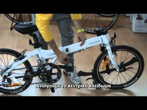 Σπαστό ποδήλατο - Πως το κλείνουμε και το ξανά στήνουμε