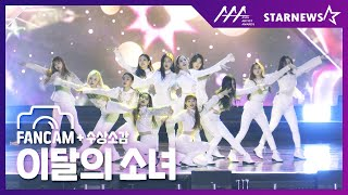 ★이달의소녀(LOONA) FANCAM [Intro + Butterfly] & 수상소감 2019 AAA★