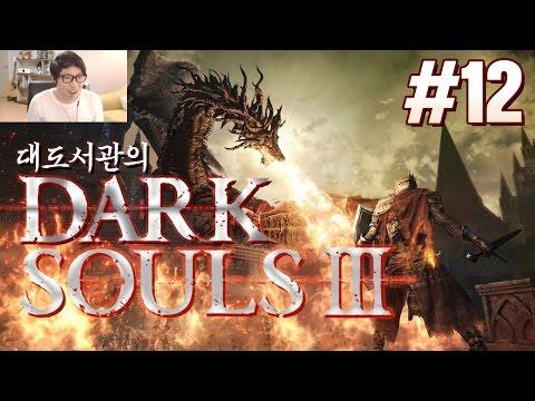 다크소울3] 대도서관 멘붕게임 실황 12화 - 결정의 노야 (Dark Souls 3)
