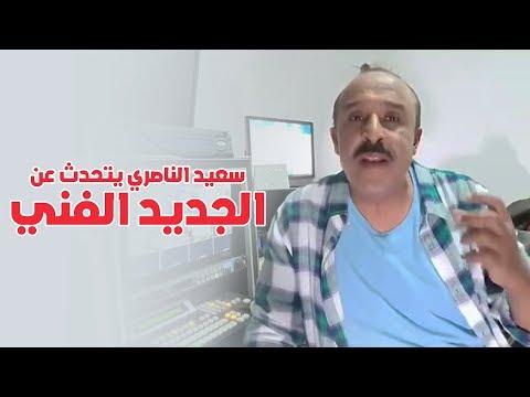 """سعيد الناصري: أنا فرحان وأشكر """"ولاد الشعب"""" على دعمهم لي ولقناتي"""