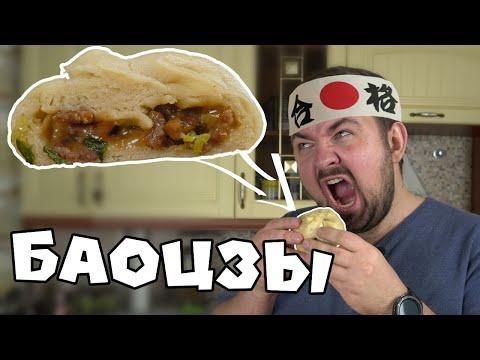 Баоцзы! Супер вкусная еда! Китайская кухня!