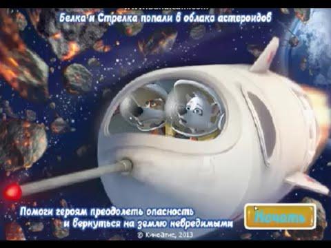 Белка и Стрелка Космический полет. Belka and Strelka. Игра эпизод.