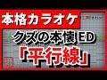 【カラオケ】クズの本懐ED「平行線」(さユリ) 【FULL Size】(歌詞付)
