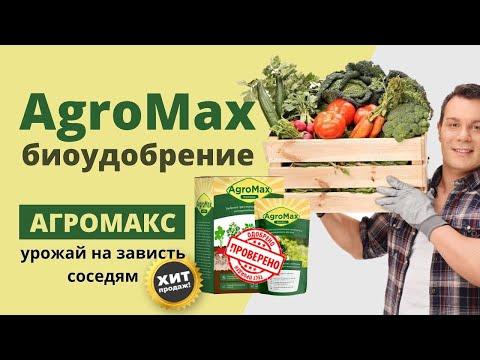 Вопрос: АгроМакс ( AgroMax) биоудобрение .Какие отзывы?