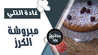 مبروشة الكرز - غادة التلي