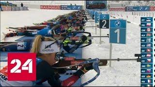 Российские биатлонисты вырвали золото у фаворитов микста - Россия 24