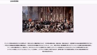 1848年革命
