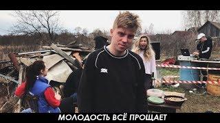 Макс Корж - Молодость всё прощает (клип на iPhone)