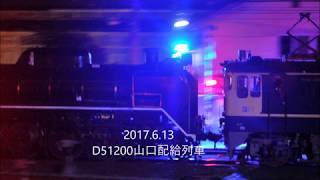 2017.3.13  D51200山口配給列車