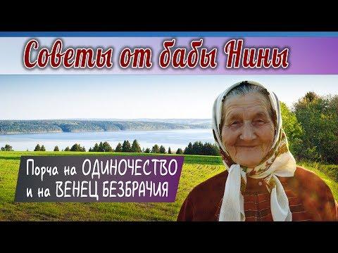 Баба Нина - Как определить порчу на ОДИНОЧЕСТВО и на ВЕНЕЦ БЕЗБРАЧИЯ?