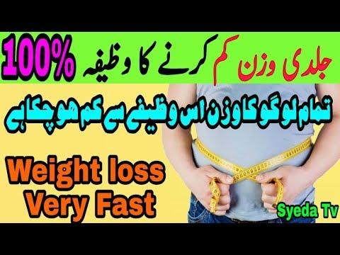 pierderea în greutate k liye wazifa