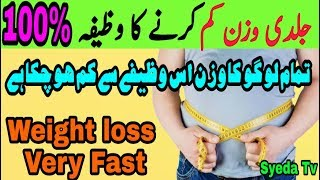 pierderea în greutate ka qurani wazifa)