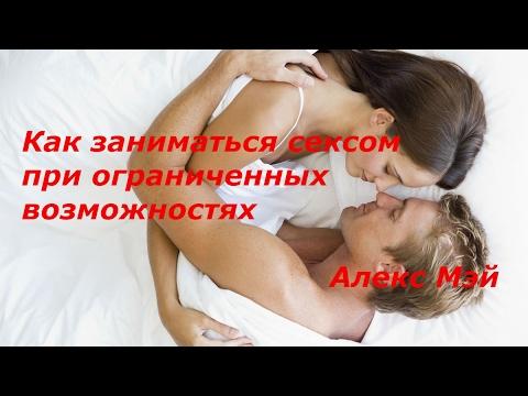Видео правильного занятия сексом
