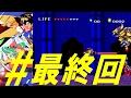 PCエンジン 魔神英雄伝ワタル #最終回 の動画、YouTube動画。