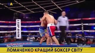 Ломаченко кращий боксер світу?>