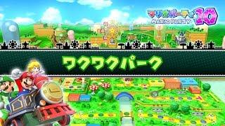マリオパーティ 10 プレイ part1 - ワクワクパーク