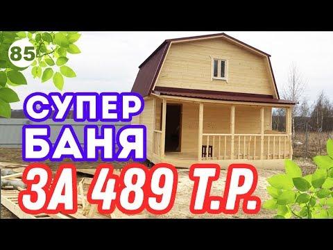 Двухэтажная каркасная баня 6х6 с НЕОБЫЧНОЙ террасой!