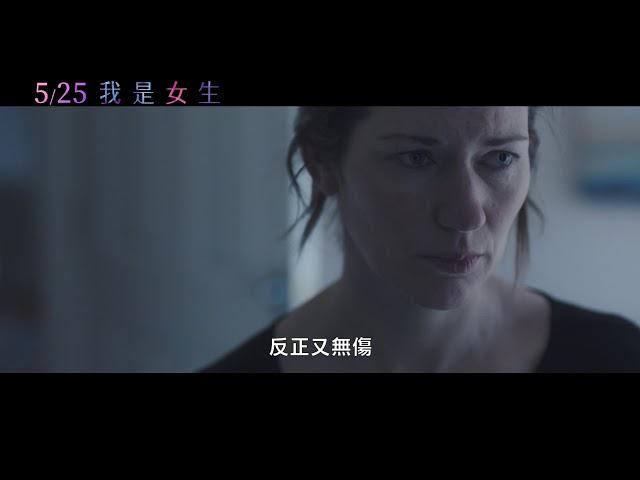 5/25【我是女生】中文預告