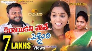 కిరాయికని  పోతే  పెళ్లైంది || LATEST VILLAGE COMEDY TELUGU SHORT FILM || SHIVA KADARLA||