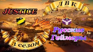 JUSTICE vs Русские Геймеры - ТОТАЛ в ЛВК! | Clash of Clans