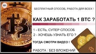 ЗАРАБОТАТЬ БЕЗ ВЛОЖЕНИЙ - Бесплатные биткоины ,1 биткоин .