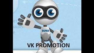 VK Рromotion Скачивание, установка и настройка программы