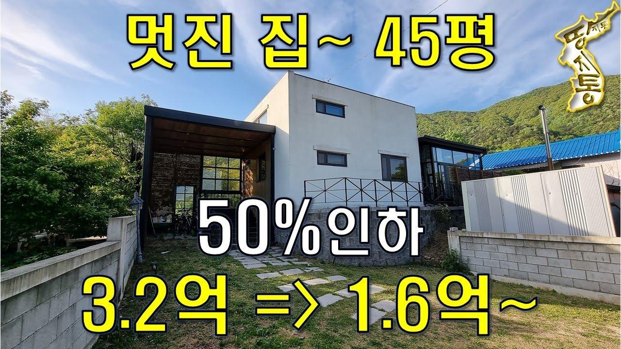 이 집이 3.2억에서⇒1.6억~50%인하↓ 멋진 전원주택45평 대지150평[땅지통]