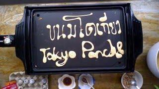 DIY Tokyo Pancake - Kanom Tokyo, Thai-style Street Food