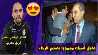 عاجل أسيك ميموزا تصدم الرجاء - الفتح الرباطي أفضل فريق مغربي يصدر لاعبين -عشيق في المونديال