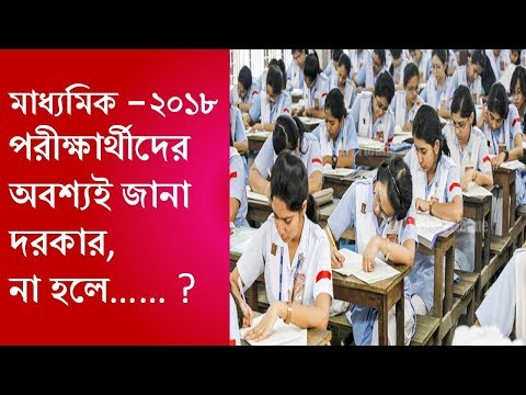 Madhyamik Suggestion 2018 । WBBSE । Last minute suggestion & Tips for all students