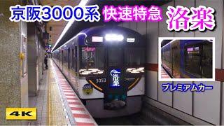 快速特急『洛楽』京阪3000系プレミアムカー【4K】