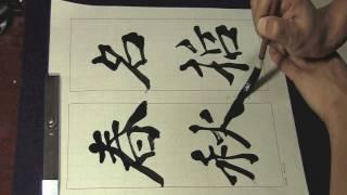 書家 柿沼康二 楷書 かい書 張玄墓誌銘一(2009年) thumbnail