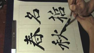 書家 柿沼康二 楷書 かい書 張玄墓誌銘一(2009年)