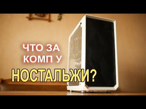Что за компьютер у НостальжиПК?