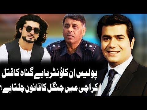 Sawal Awam Ka With Masood Raza -20 January 2018 - Dunya News
