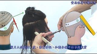 黃思恒編製數位美髮影片-不對稱邊緣層次Bob剪髮5-垂直分配平行裁剪