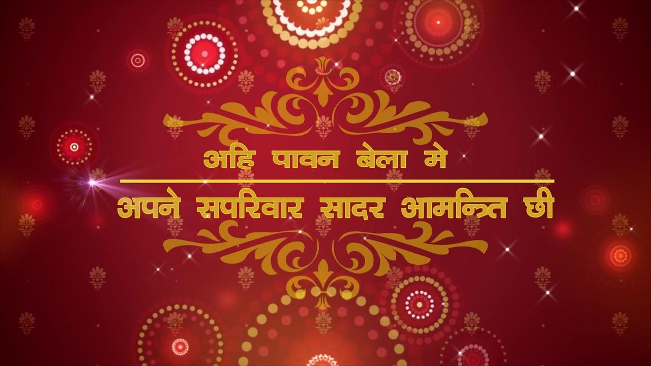 Maithili Digital E Card | Wedding Video Invitation | Kalyani Weds ...