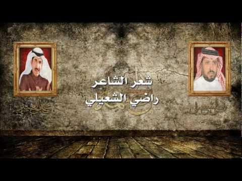 قصيدة الحشمة : للشاعر / راضي الشعيلي إلقاء : حمد العيد