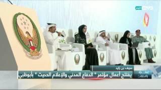 """أخبار الإمارات - سيف بن زايد يفتتح أعمال مؤتمر """"الدفاع المدني والإعلام الحديث"""" بأبوظبي"""