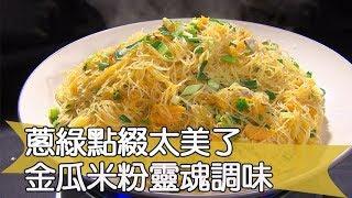 【料理美食王精華版】蔥綠點綴太美了!金瓜米粉靈魂調味
