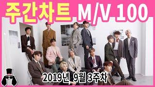 [주간차트 9월 3주차] 금주의 KPOP 아이돌 뮤직비디오 순위 100 - 2019년 9월 21일 | 와빠T…