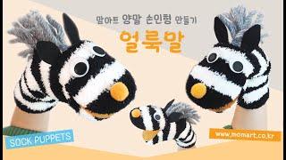 Sock Puppet Zebra - 양말 손인형 만들기…