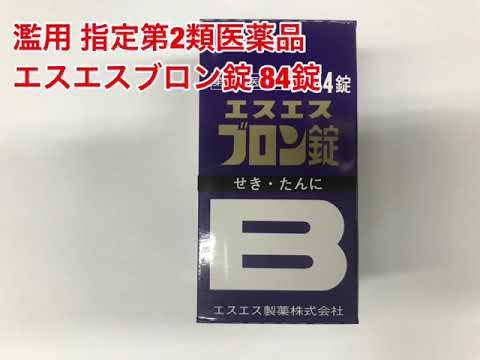 エスエス製薬 エスエスブロン錠 84錠 [濫用] 第2類医薬品
