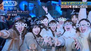 2020年 渋谷でカウントダウン 初詣にも人出(20/01/01)