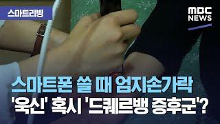 [스마트 리빙] 스마트폰 쓸 때 엄지손가락 '욱신' 혹시 '드퀘르뱅 증후군'? (2021.01.19/뉴스투데이/MBC)