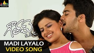 Gowtam SSC Video Songs | Madilayalo Video Song | Navadeep, Sindhu Tolani | Sri Balaji Video